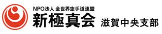 新極真会滋賀中央支部遠江道場